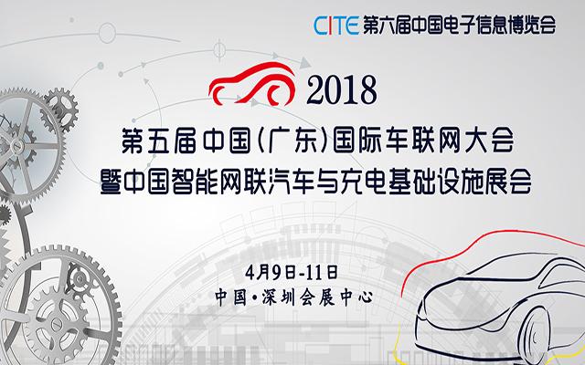 """""""车联天下 ▪ 智驾未来""""中国智能网联汽车大会"""