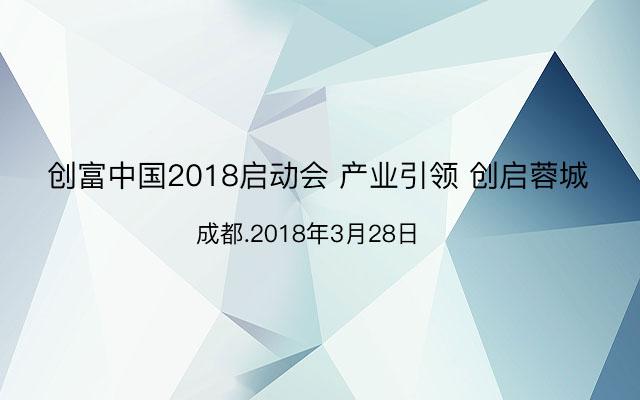创富中国2018启动会产业引领创启蓉城