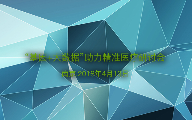 """""""基因+大数据""""助力精准医疗研讨会"""