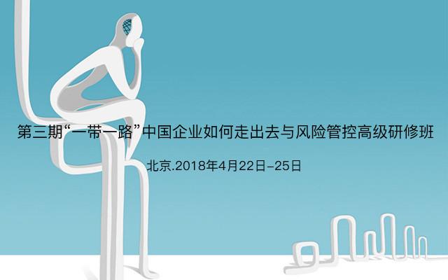 """第三期""""一带一路""""中国企业如何走出去与风险管控高级研修班"""