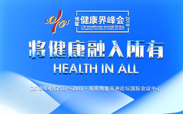 2018博鳌•第六届健康界峰会——健康中国与产业发展高峰论坛