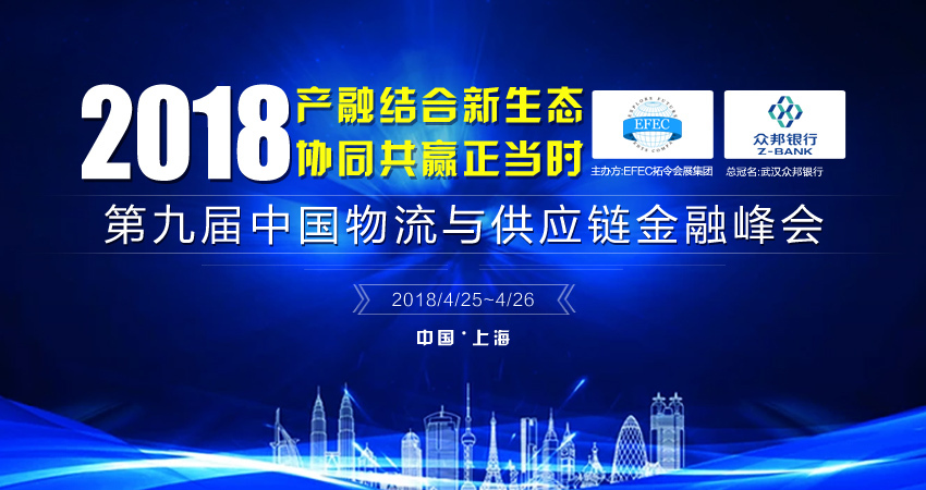 2018第九届中国物流与供应链金融峰会