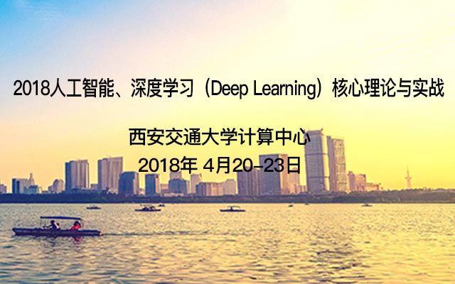 2018人工智能、深度学习(Deep Learning)核心理论与实战