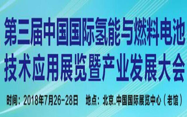 CHFCE 2018第三届中国国际氢能与燃料电池技术应用展览暨产业发展大会