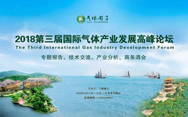 2018第三届国际气体产业发展高峰论坛