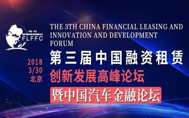 第三届中国融资租赁创新发展高峰论坛