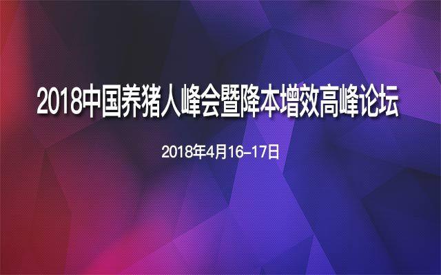 2018中国养猪人峰会暨降本增效高峰论坛
