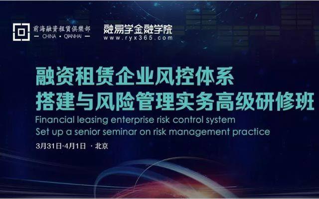 融资租赁企业风控体系搭建与风险管理实务高级研修班