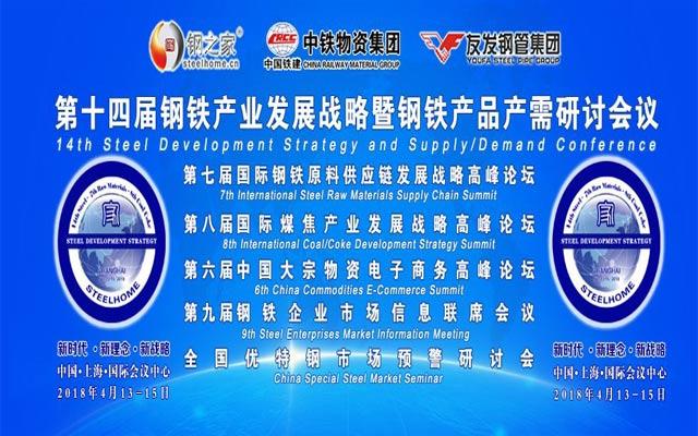 第八届国际煤焦产业发展战略高峰论坛
