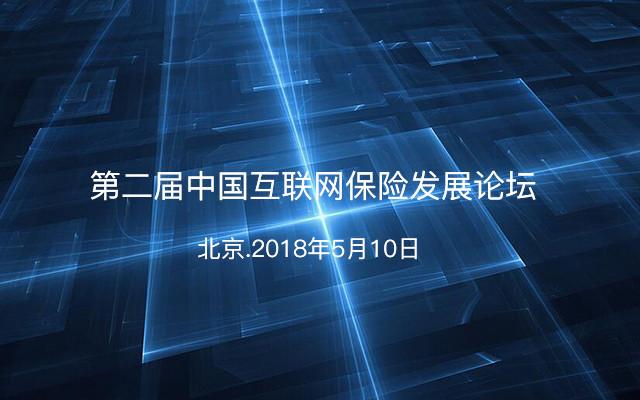 第二届中国互联网保险发展论坛