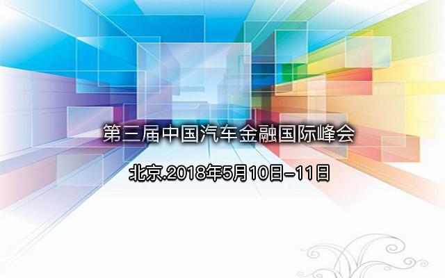 第三届中国汽车金融国际峰会