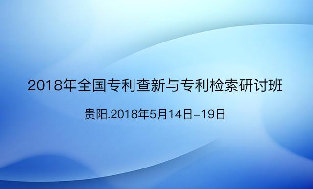 2018年全国专利查新与专利检索研讨班