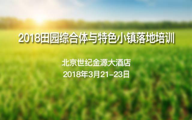 2018田园综合体与特色小镇落地培训