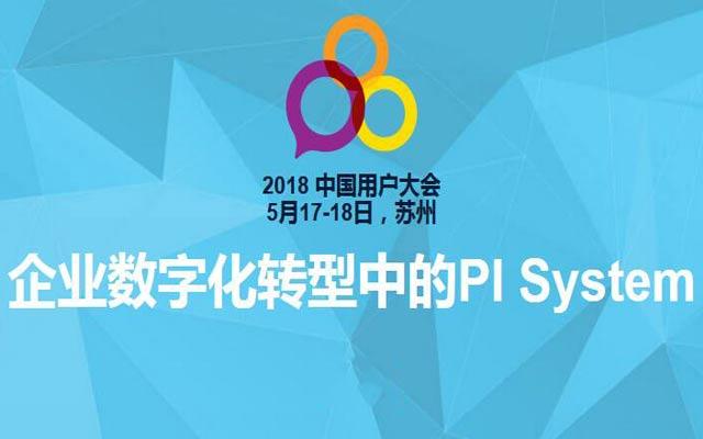 2018OSIsoft中国用户大会