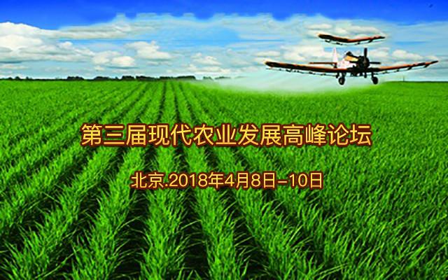 第三届现代农业发展高峰论坛