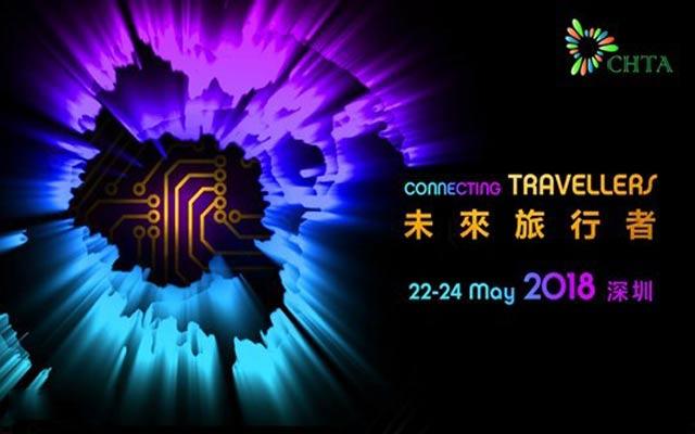 2018未来旅行者大会