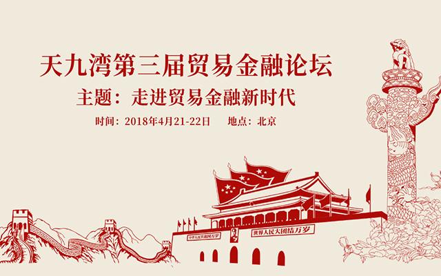 2018天九湾第三届贸易金融论坛