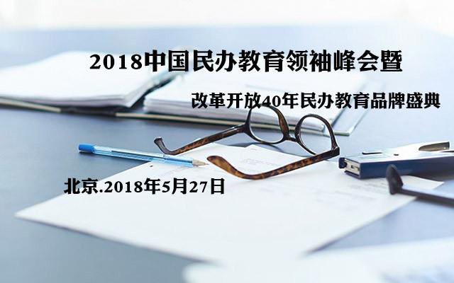 2018中国民办教育领袖峰会暨改革开放40年民办教育品牌盛典