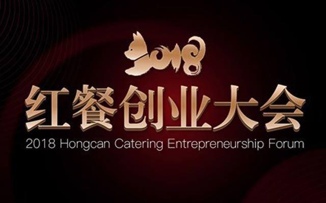 2018红餐创业大会·湖北站