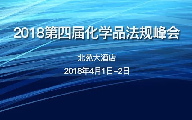 2018第四届化学品法规峰会