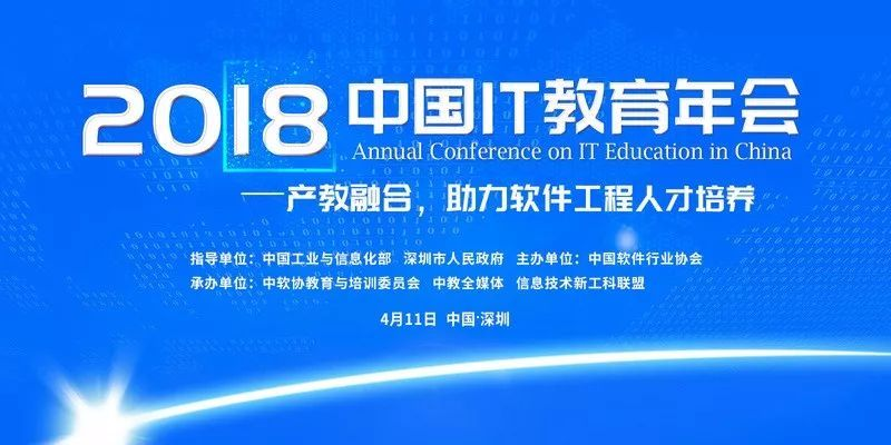 2018中国IT教育年会