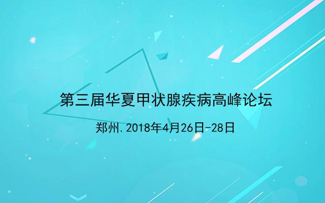 2018第三届华夏甲状腺疾病高峰论坛