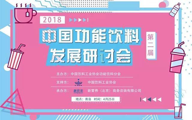2018第二届中国功能饮料发展研讨会