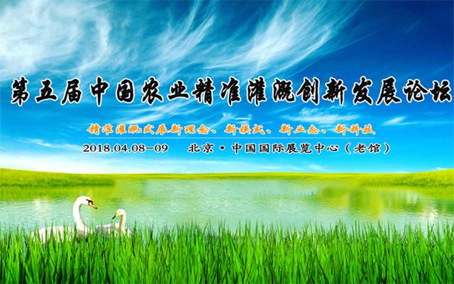2018第五届中国农业精准灌溉创新发展论坛