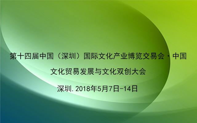 2018第十四届中国(深圳)国际文化产业博览交易会·中国文化贸易发展与文化双创大会