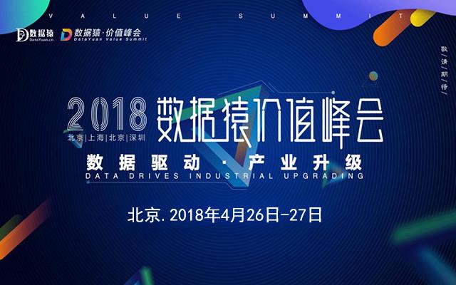 2018 AI in China 之智能制造-数据驱动产业变革-高峰论坛