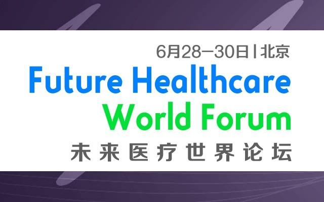 未来医疗世界论坛