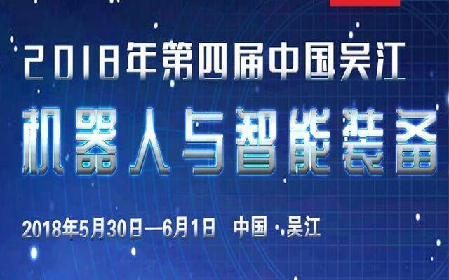 2018第四届中国吴江机器人与智能装备大会