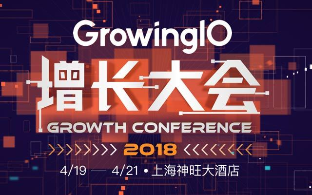 GrowingIO 2018 增长大会