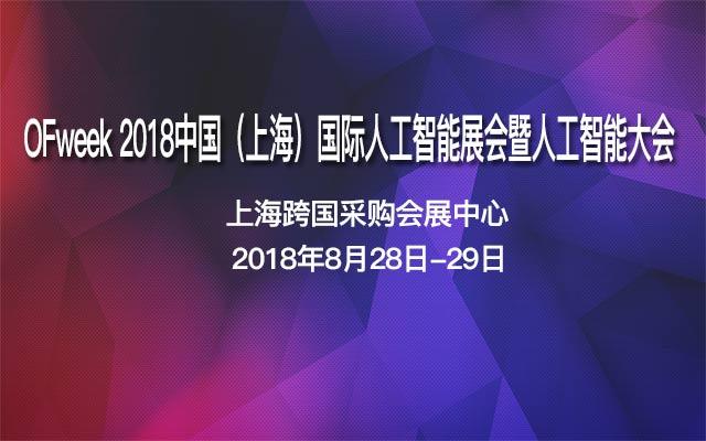 OFweek 2018中国(上海)国际人工智能展会暨人工智能大会