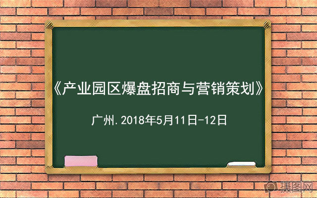 2018《产业园区爆盘招商与营销策划》