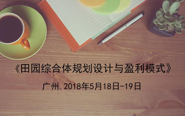 2018《田园综合体规划设计与盈利模式》