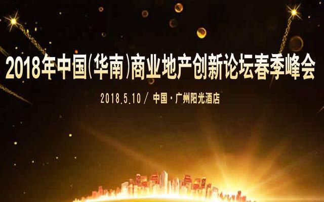 2018年中国(华南)商业地产创新论坛春季峰会