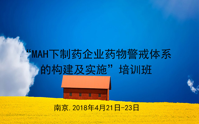 "2018""MAH下制药企业药物警戒体系的构建及实施""培训班"