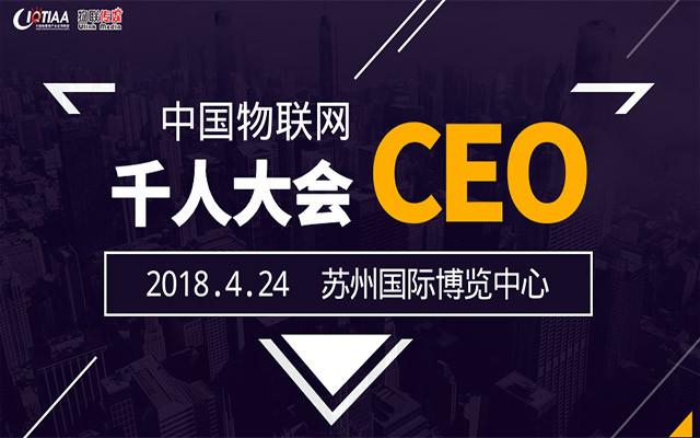 2018中国物联网CEO千人大会