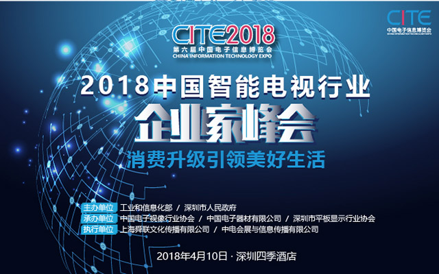 2018中国智能电视行业企业家峰会