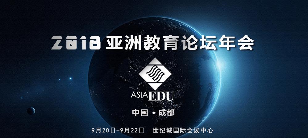 2018亚洲教育论坛年会