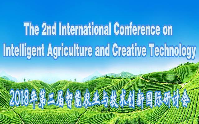 第二届智能农业与技术创新国际研讨会