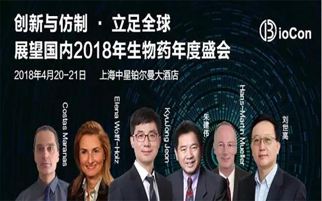 2018年生物药年度盛会