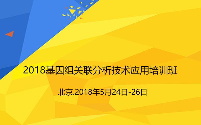2018基因组关联分析技术应用培训班