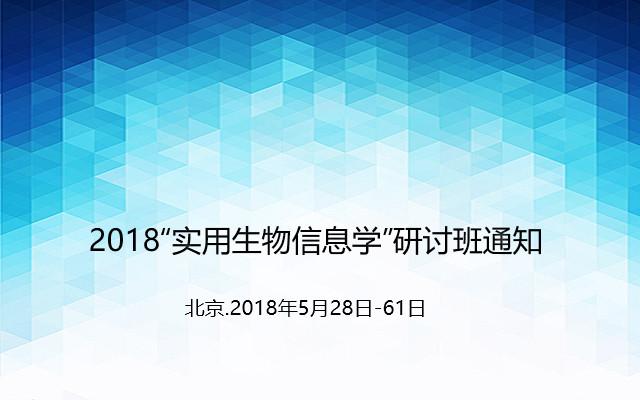 """2018""""实用生物信息学""""研讨班通知"""