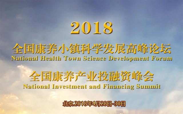 2018全国康养小镇科学发展高峰论坛暨2018全国康养产业投融资峰会