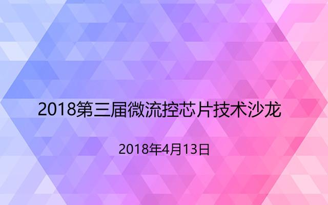 2018第三届微流控芯片技术沙龙