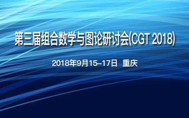 第三届组合数学与图论研讨会(CGT 2018)