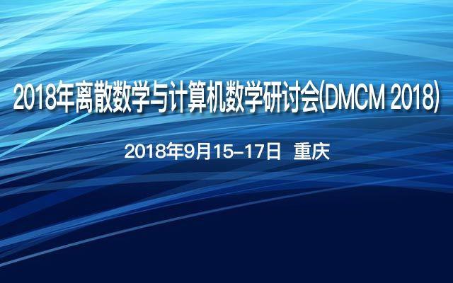 2018年离散数学与计算机数学研讨会(DMCM 2018)