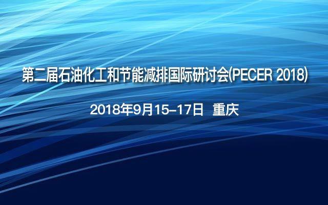 第二届石油化工和节能减排国际研讨会(PECER 2018)